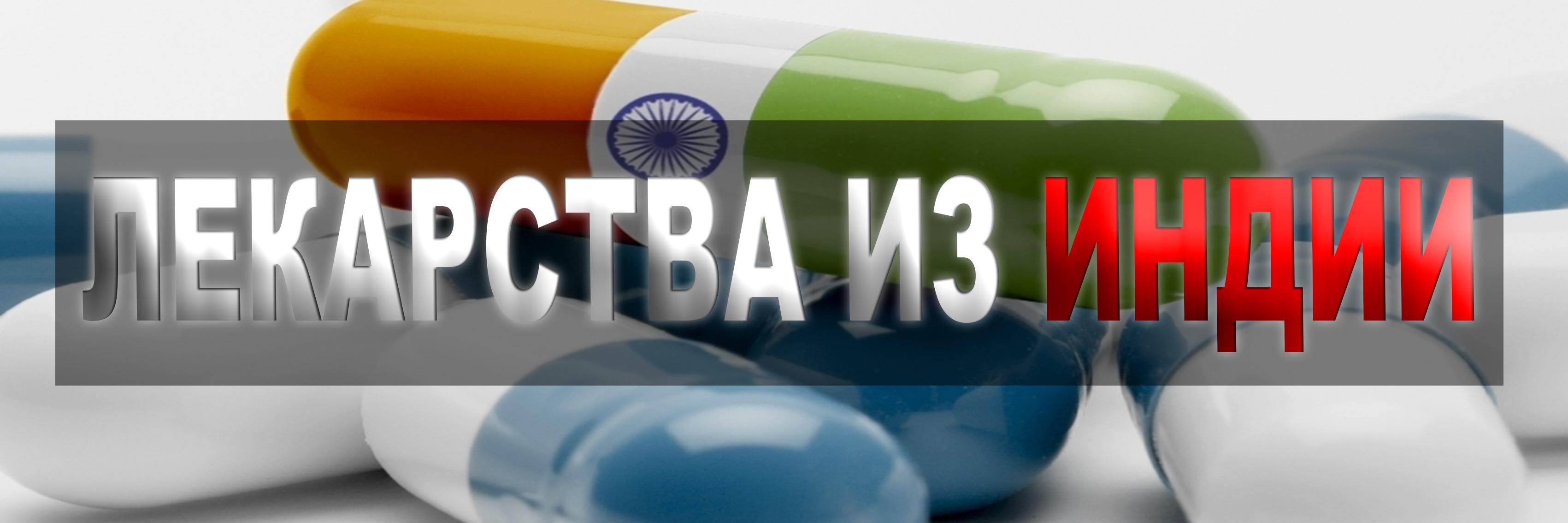 Лекарства из Индии